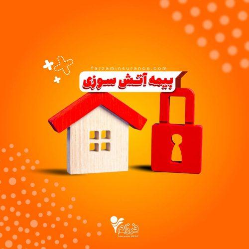 بیمه آتش سوزی منازل - بیمه فرزام