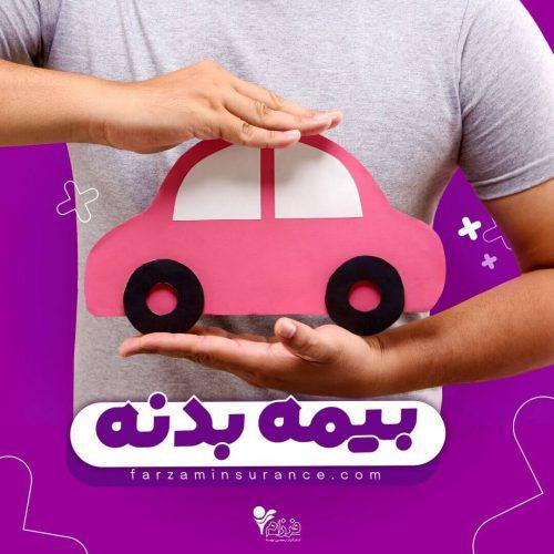 بیمه بدنه ماشین - بیمه فرزام