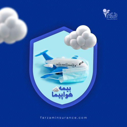بیمه هواپیما - بیمه فرزام